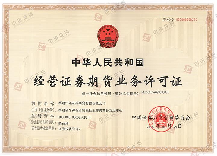 经营证券期货业务许可证(有水印).png
