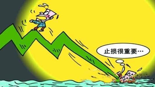 股票止损技巧有哪些?