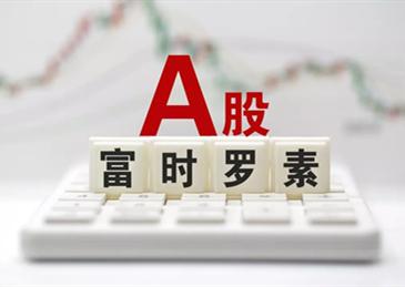 富时罗素:将发布半年度指数审议结果 A股纳入因子提升至25%